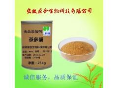 供应食品级茶多酚价格