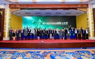 中國食品健康七星獎