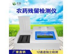 FK-NC20农药残留速测仪