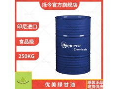厂家直销食用甘油 印尼进口现货优美绿食品级保湿剂甘油丙三醇
