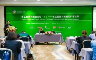 食品营养与健康论坛(Ⅰ)——食品营养与健康的科学实践
