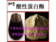 供应食品级酸性蛋白分解酶酿造用蛋白酶