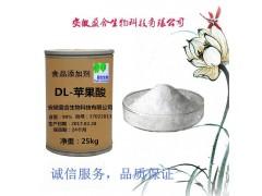 供应食品级DL-苹果酸价格