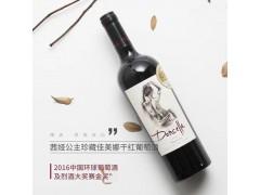 智利红酒专卖【茜娅公主干红/茜娅公主干白】