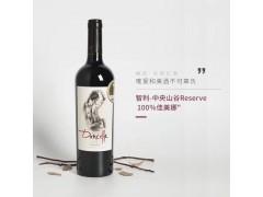 茜娅公主红酒【价格/团购】茜娅公主珍藏红酒