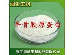 厂家直销牛骨胶原蛋白使用说明报价添加量用途