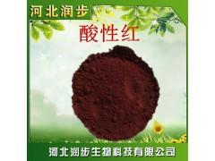 厂家直销酸性红使用说明报价添加量用途 偶氮玉红