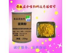 供应食品级蛋黄粉价格