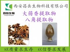 大茴香提取物 八角提取物 多种规格 专业提取 厂家现货包邮