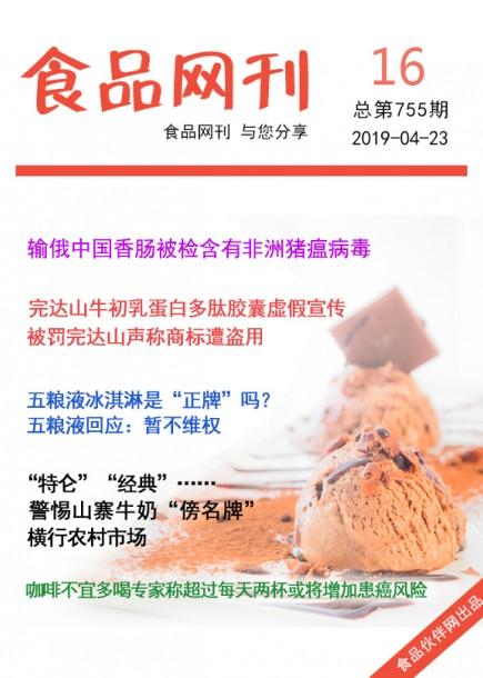 食品网刊2019年第755期