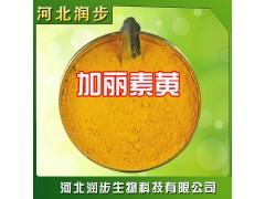 厂家直销加丽素黄使用说明报价添加量用途