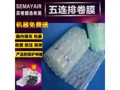 Semayair气泡膜填充膜葫芦膜气柱袋缓冲袋