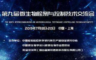 第九届微生物检测与控制技术交流会