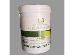 重庆食用江大 巧克力粉末香精产品说明和应用比例