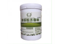 重庆食用江大 薄荷粉末香精产品说明和应用比例