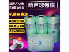 Semayair葫芦膜缓冲气袋缓冲气垫机充气袋