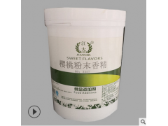 重庆食用江大 樱桃粉末香精产品说明和应用比例
