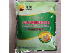 食用仟宝牌 复配增稠稳定剂 防油水分离宝产品说明和应用比例