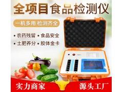 FK-GS360食品安全检测仪