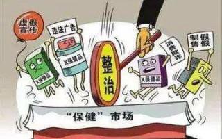 """2019年市場監管總局等13部門聯合整治""""保健""""市場亂象""""百日行動"""""""