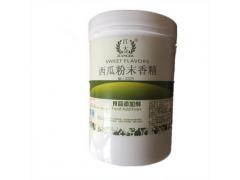 重庆食用江大 西瓜粉末香精 产品说明和应用比例