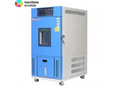 高品质皓天恒温恒湿试验箱专业定制