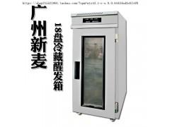 DC-18S广州新麦单门18盘冷藏醒发箱商用