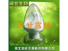 食用甘露醇 D-甘露糖醇作用产品说明