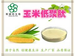玉米低聚肽80% 玉米多肽 实力生产厂家 常年稳定供应
