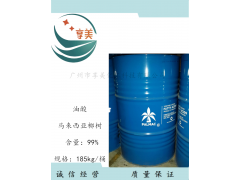 供应 油酸 马来椰树 植物油酸 塑料增塑剂