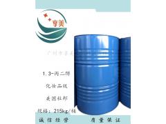 广州 1.3丙二醇 化妆品级1.3丙二醇 面膜保湿剂