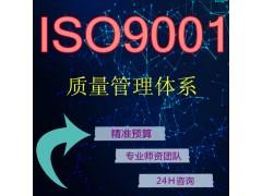 东莞市威格企业管理顾问有限公司ISO质量体系认证权威机构
