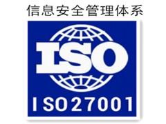 ISO27001有什么作用|东莞威格企业管理顾问有限公司