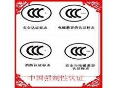 办理电热毯3c认证流程费用-东莞威格顾问