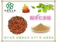 酸枣仁多肽80% 酸枣仁提取物 全水溶 热销原料