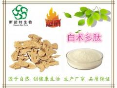 白术多肽75% 白术提取物 生产厂家 现货批发