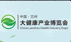 2019中国·兰州大健康产业博览会