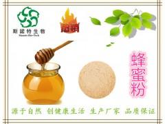 蜂蜜粉 蜂蜜冻干粉 蜂蜜干燥粉 热销原料