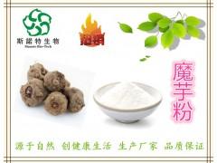厂家供应:魔芋粉 魔芋膳食纤维 魔芋精粉 保质保量