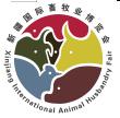 2019第三届新疆国际畜牧业博览会