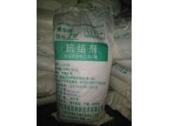 食品级超细抗结剂二氧化硅厂家直销 品质保证_价格优惠