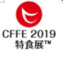 第十六届中国(厦门)国际食品交易博览会