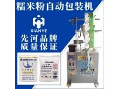 贵州供应全自动糯米粉包装机粉末包装机灌装机济南先河