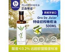西班牙进口 西山树PDO特级初榨橄榄油500ml