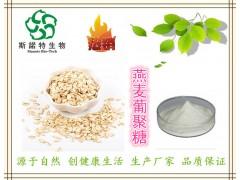热销:燕麦葡聚糖 燕麦β-葡聚糖60%-70% 斯诺特厂家