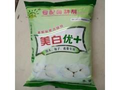 复配酶制剂 美白剂 美白优+改良剂 包子馒头花卷 饺子