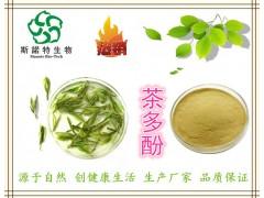 热销:茶多酚98% 儿茶素(EC) 没食子儿茶素 绿茶提取物