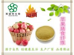 苹果膳食纤维60% 苹果提取物 苹果纤维素 代餐粉原料