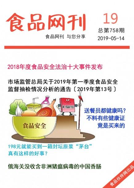 食品网刊2019年第758期