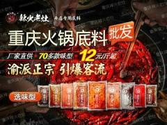 串串香,冷锅串串底料,火锅底料供应商
